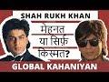 Shahrukh Khan story biography in hindi |...mp3