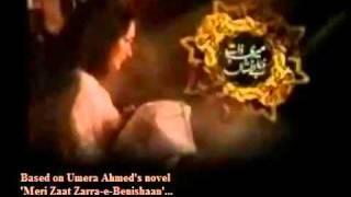 Meri Zaat Zarra-E-Benishaan - Full Song