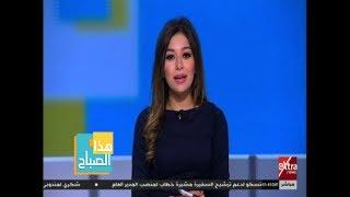 هذا الصباح | خلود زهران: من توصيات مؤتمر الشباب أن يكون هناك حالة متابعة دورية لرؤية مصر 2030