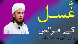 Ghusal k Faraiz, Bath Duties in Islam by Mufti Tariq Masood Sahb