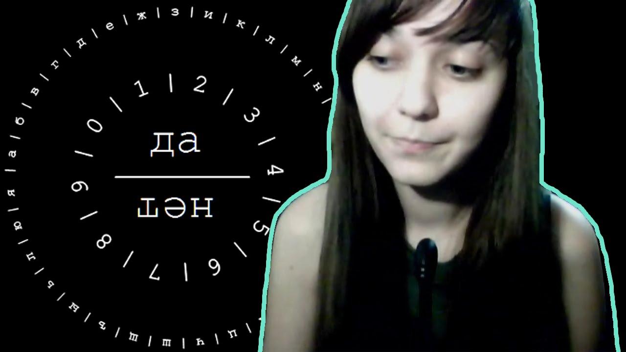 Спиритический сеанс Вызов духа с помощью иголки - Bayan.Tv - Bayana dair. - Video Portal