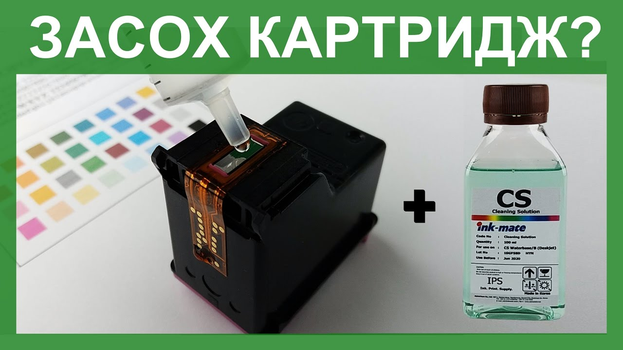 Как сделать чтоб принтер заработал