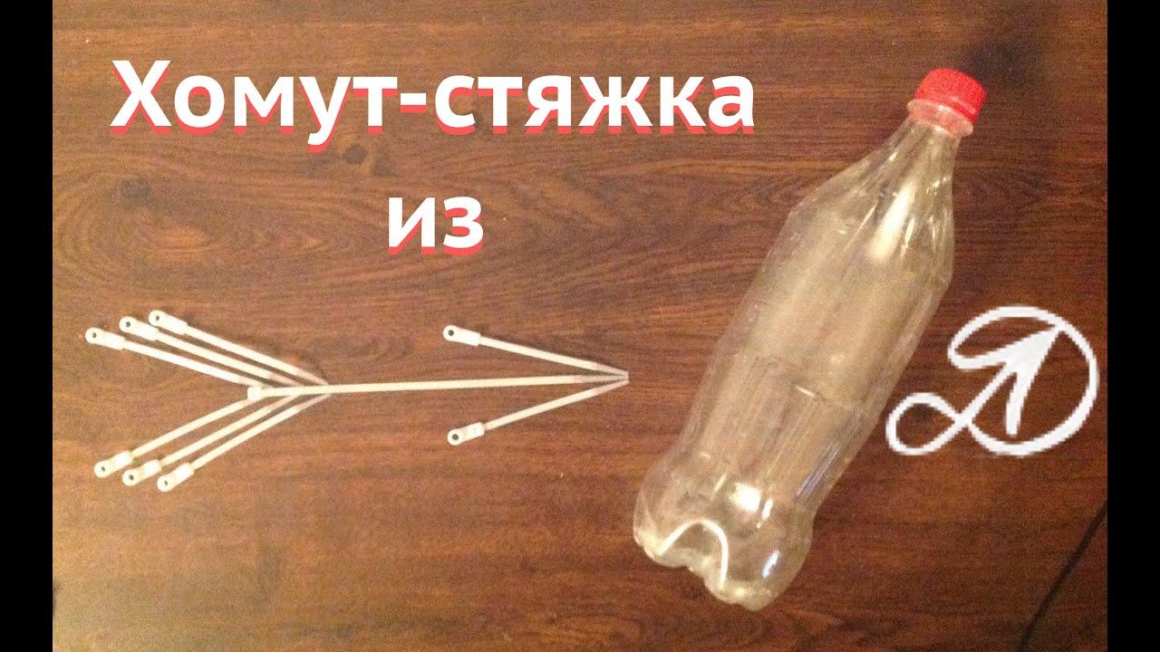 Хомуты (стяжки) из ПЭТ бутылок. Применение пластиковых бутылок - Bayan.Tv - Bayana dair. - Video Portal