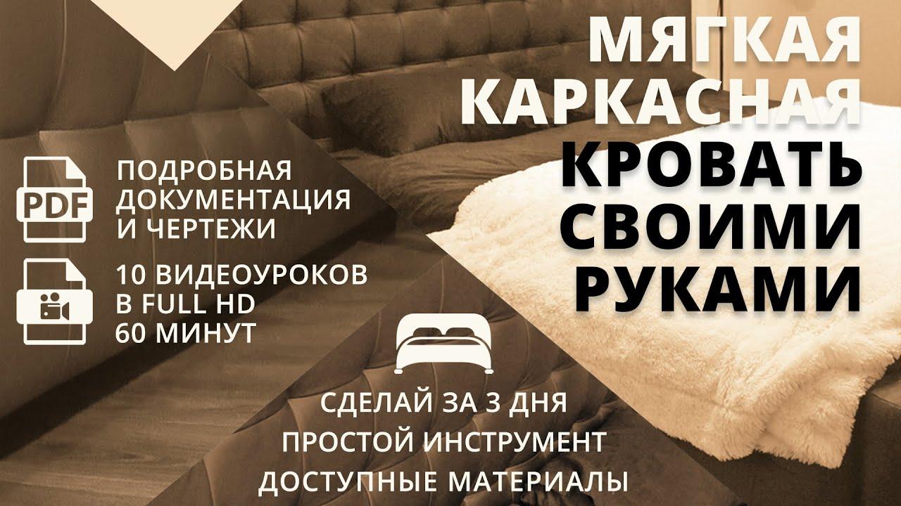 Видеокурс мягкая мебель своими руками