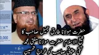 Molana Tariq Jameel Tribute to Mufti Taqi usmani   YouTube