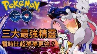 【Pokémon Go】三大最強平民精靈 暫時比超夢夢更強 香港HK中文攻略【寵物小精靈 精靈寶可夢 Pokemon GO】
