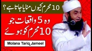 Top 5 Major Events of 10 Muharram   Maulana Tariq Jameel Latest Bayan 2017   Islamic Prophet Stories