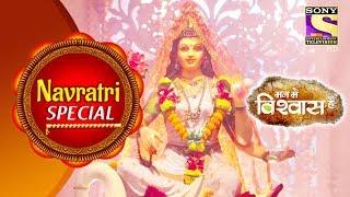 Navratri Special | Mann Mein Vishwaas Hai | Gayatri Devi