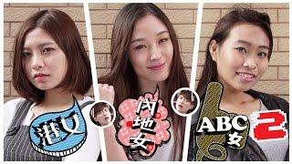 港女, 內地女, ABC女2 - 笑波子 x 窮飛龍 (Hong Kong girl, China girl, ABC girl2)