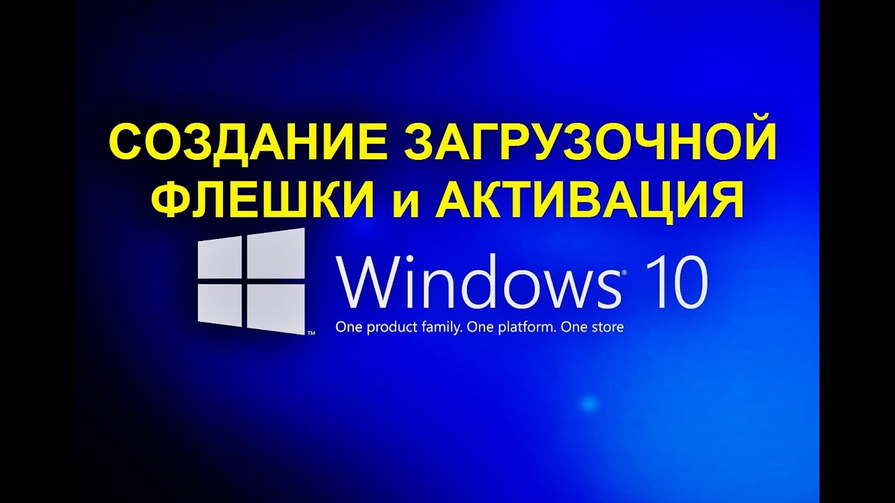 Как сделать флешку загрузочной средствами windows