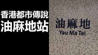 【都市傳說】 香港都市傳說 油麻地站 (廣東話、中文字幕)