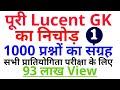 1000 GK GS प्रश्न from Lucen...mp3