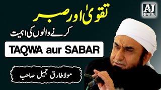 Taqwa Aur Sabar | Maulana Tariq Jameel Latest Bayan 5 May 2017 | AJ Official