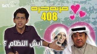 """#صاحي : """"ضربة حرة """" 408 - ايش النظام !"""
