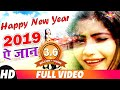 2018 Happy New Year Song !! A JAN HAPPY ...mp3