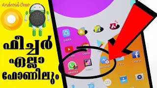 Android O Latest AMAZING Feature for All Android Phones by Computer and mobile tips
