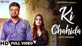 KI chahida (Full Video)   Jairit Beniwal   Parmish Verma   New Punjabi Songs 2018