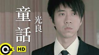 光良 Michael Wong【童話】Official Music Video