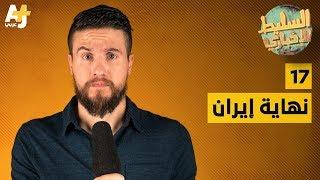 السليط الإخباري -  نهاية إيران   الحلقة (17) الموسم الرابع