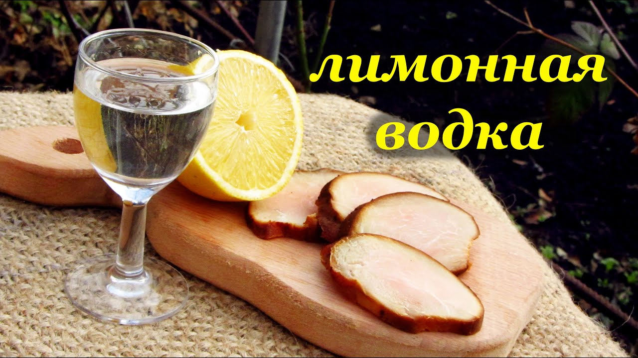 Лимонная водка в домашних условиях рецепт