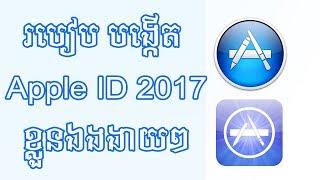 របៀបបង្កើត Apple ID 2017 ដោយខ្លួនឯងងាយៗ | how to create apple id