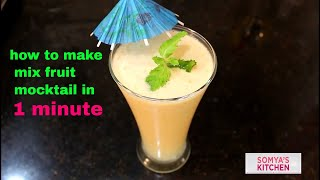 Mixed Fruit Punch | Mocktail Recipes | quick n easy / healthy n tasty 😋😋