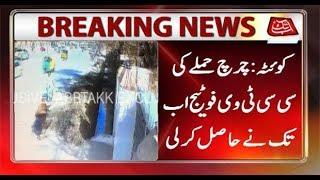 AbbTakk Acquires CCTV Footage of Quetta Church Blast