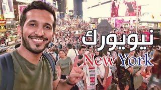وأخيراً نيويورك | Finally New York #امريكا