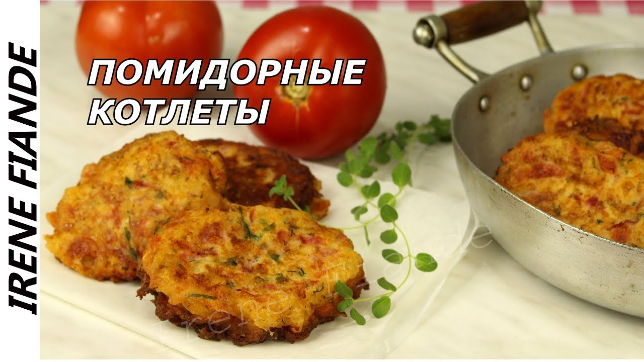 Рецепт котлет с помидорами и с сыром