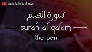 Surah Al Qalam POWERFUL - SOUL TOUCHING سورة القلم