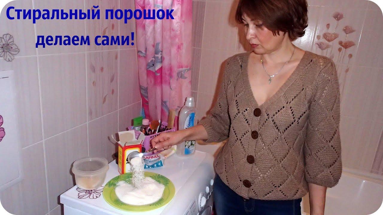 Стиральный порошок своими руками в домашних условиях