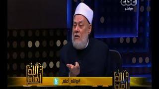 #والله_أعلم | فضيلة د.علي جمعة يرد على أسئلة المشاهدين - الجزء الثاني