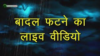 देखो बादल फटना क्या होता है, Badal Fatna Video Live | Cloud Bursting Video