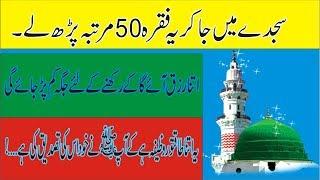 dolat mand honay ka wazifa is isam ko 50 bar parhny sa urdu/hindi