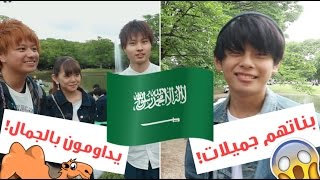 اسأل اليابان🇯🇵: وش تعرف عن السعودية؟ (اليابانيين جابو العيد!)