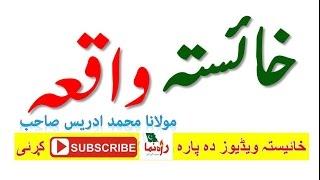 Khaista Waqia l خائستہ واقعہ l Pashto Bayan of Molana Shaikh Muhammad idrees Sahab l  Rahnuma