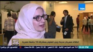 البيت بيتك - انطلاق مهرجان مدينة زويل للعلوم بمشاركة 18 جامعة مصرية