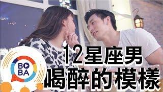 【都會人生】12星座男喝醉 誰最kiang│When he