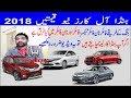 2018 honda cars ! price in pakistan !mp3