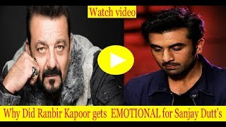 Why Did Ranbir Kapoor gets  EMOTIONAL for Sanjay Dutt