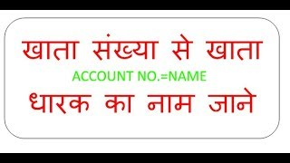 HOW TO KNOW THE NAME OF ACCOUNT HOLDER WITH ACCOUNT NUMBER