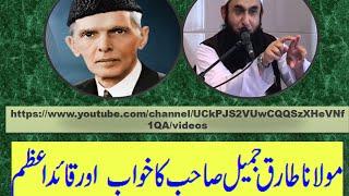 Dream of Maulana Tariq Jameel about Quaid-e-Azam