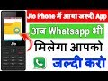 Jio Phone me file manager kaise download...mp3