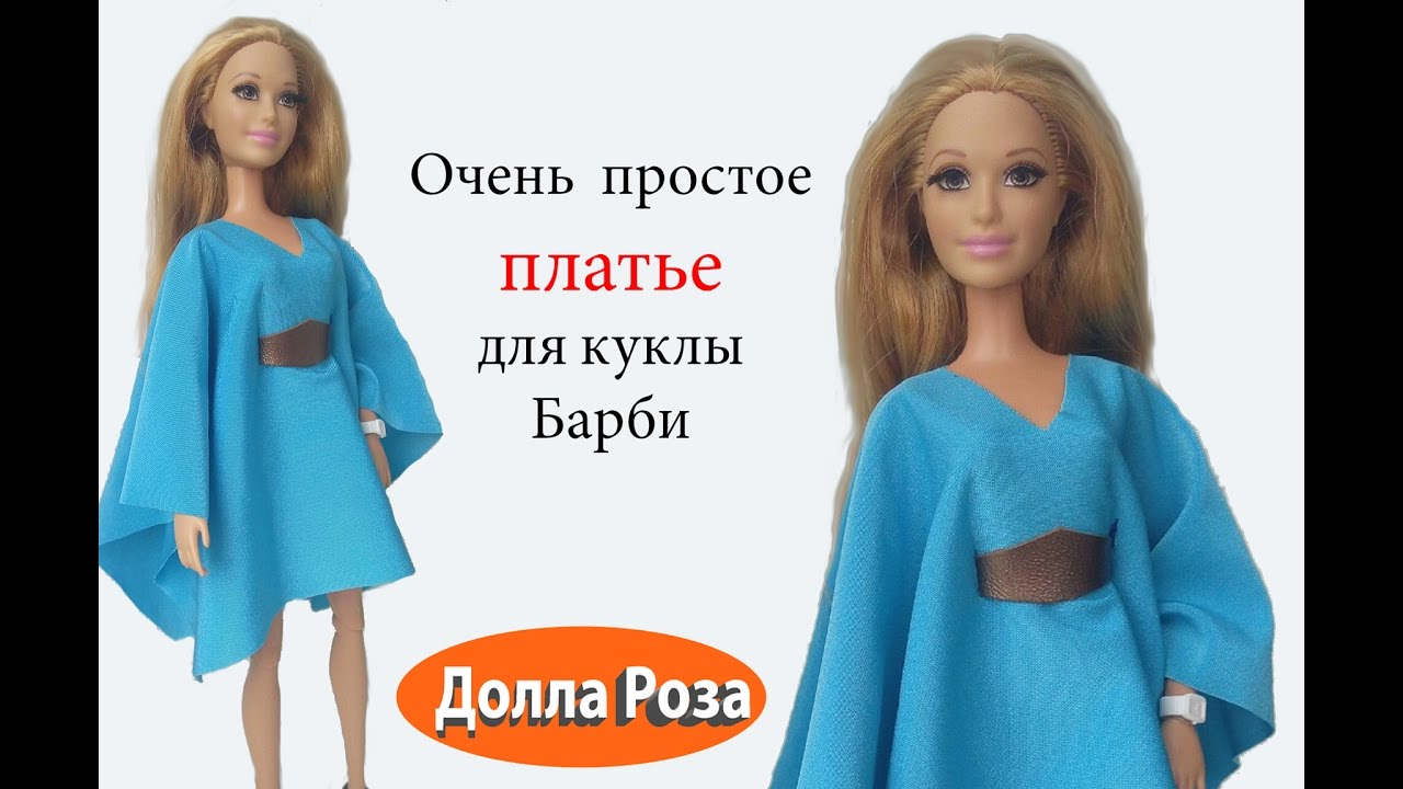 Как сшить платье для куклы быстро