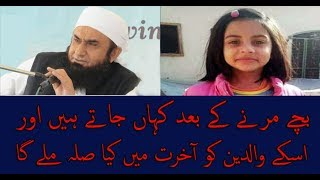 Maulana Tariq Jameel Latest Bayan About Children After The Death #Justice for Zainab -