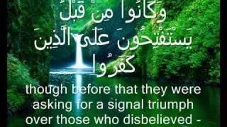 Quran Recitation Qari Ismail Al Nouri