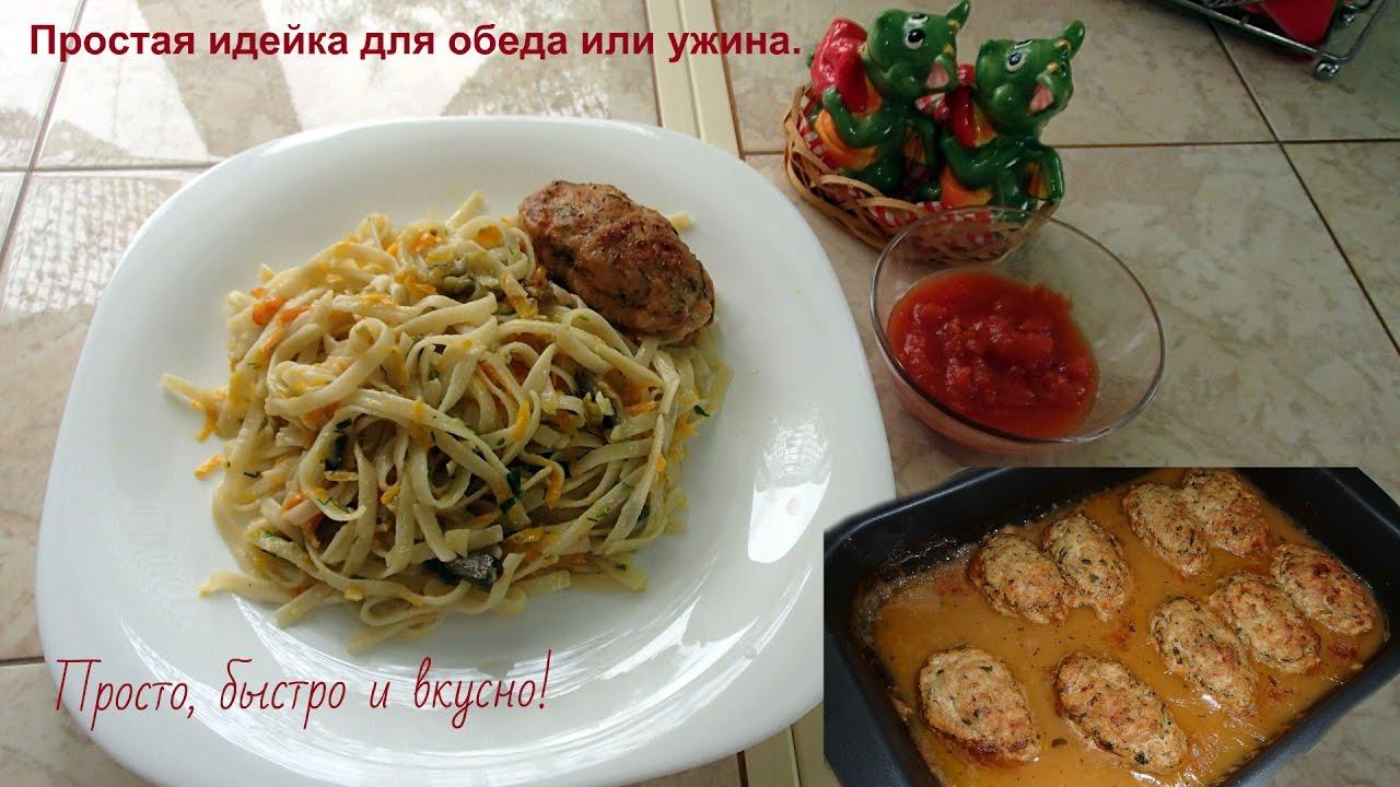 Вкусный обед из простых продуктов рецепты простые и вкусные