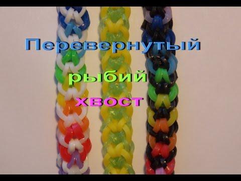Браслеты плетение из резинок для начинающих