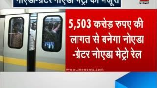 Noida-Greater Noida Metro Rail project approved by Modi Govt.| नोएडा मेट्रो प्रोजेक्ट को मिली मंजूरी