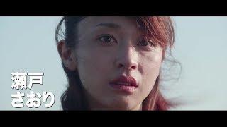 実際に起きた「和歌山出会い系サイト強盗殺傷事件」を実写化!映画『愛の病』予告編